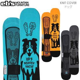 スノーボード ボードケース ソールカバー 20-21 EBS エビス KNIT COVER DOG ニットカバードッグ ボードカバー ニットケース ソールガード