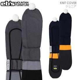 スノーボード ボードケース ソールカバー 20-21 EBS エビス KNIT COVER-JR ニットカバージュニア ボードカバー ニットケース ソールガード