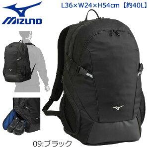 バックパック リュック ミズノ MIZUNO チームバッグパック 40L 6ポケット サッカー 陸上 スポーツ