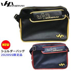 ショルダーバッグ 野球 ハタケヤマ HATAKEYAMA カーボン風素材 部活 練習用 バック 肩掛け 日本製 ba-c20b
