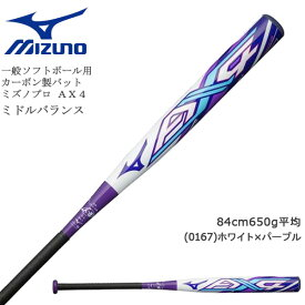 野球 MIZUNO ミズノ 一般ソフトボール用 3号 ゴムボール用 カーボン製 バット ミズノプロ AX4 エーエックスフォー 84cm650g平均 ミドルバランス JSA