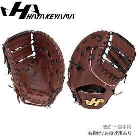 硬式 ファーストミット 野球 ハタケヤマ HATAKEYAMA 一塁手 一般用 坂口モデル 35周年 エコロジーブラウン/ナチュラル PRO-F42