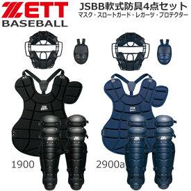 野球 キャッチャー防具 軟式用 一般用 ゼット ZETT JSBB 軟式防具4点セット(マスク・スロートガード・レガーツ・プロテクター)+専用袋付