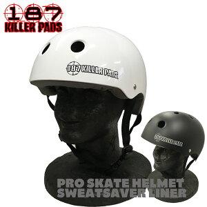 ヘルメット スケボー キラーパッド 187 KILLER PADS スケートボード プロテクター 男女兼用 PRO SKATE HELMET SWEATSAVER LINER あす楽