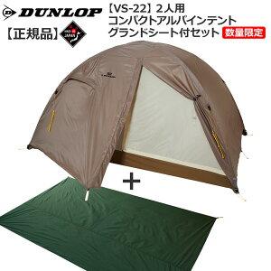 【ストアポイントアップデー】/ダンロップ DUNLOP VS22 2人用コンパクトアルパインテント 数量限定販売グランドシート付セット 登山 キャンプ テント ソロ