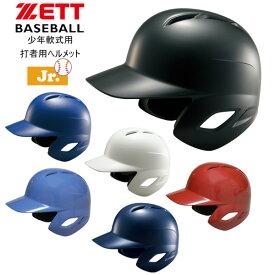 【ストアポイントアップデー】/野球 ZETT【ゼット】 少年軟式用 打者用ヘルメット 両耳付き