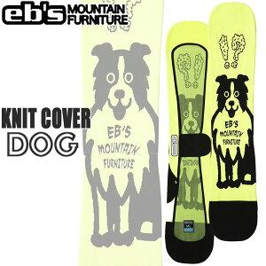 スノーボード ケース カバー 21-22 EB'S エビス KNIT COVER:DOG ニットカバードッグ ボードケース ニット素材 錆防止