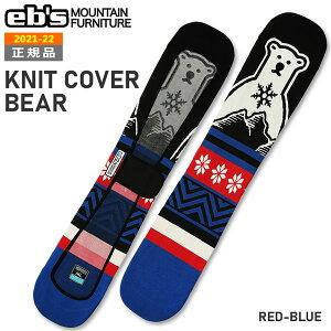 スノーボード ケース カバー 21-22 EB'S エビス KNIT COVER:BEAR ニットカバーベアー ボードケース ニット素材 錆防止