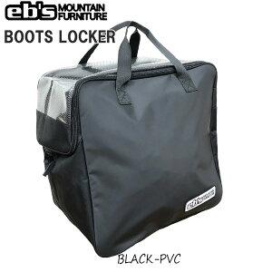 【ストアポイントアップデー】/スノーボード ケース バッグ 21-22 EB'S エビス BOOTS LOCKER ブーツロッカー トラベル ブーツケース 縦型
