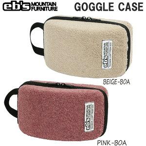 スノーボード ケース バッグ 21-22 EB'S エビス GOGGLE CASE ゴーグルケース 定番 セミハード 1個入り