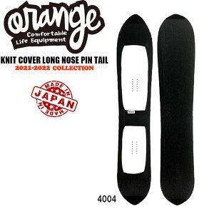 スノーボード ケース ソールカバー 21-22 ORAN'GE オレンジ KNIT COVER LONG NOSE PIN TAIL ニットカバーロングノーズピンテール ニット ピンテール パウダー