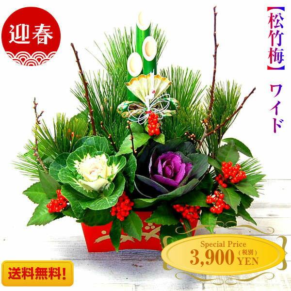 迎春 花 生花アレンジメント 松竹梅 ワイド【370】