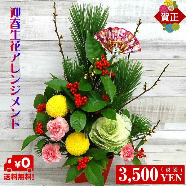 フラワー ギフト お正月 生花アレンジ 【350】