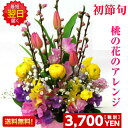 桜 桃の 選べる 生花花束 & 生花アレンジメント【桜桃Mサイズ】