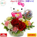 バルーンフラワー キティー&サブバルーンおまかせ 生花アレンジメント 誕生日 記念日 発表会