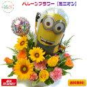 バルーンフラワー ミニオン&サブバルーンおまかせ 生花アレンジメント 誕生日 記念日 発表会
