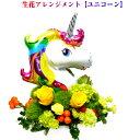 バルーンフラワー ユニコーンおまかせ 生花アレンジメント 誕生日 記念日 発表会