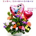 バルーンフラワー ミッキー&ミニーハート&サブバルーンおまかせ 生花アレンジメント 卒業 入学祝い 誕生日 記念日バレンタインデー ホ…