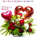 バルーンフラワー レッドハート&サブバルーンおまかせ 生花アレンジメント 誕生日 記念日 発表会
