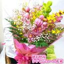 生花花束 シンピジューム 5本 オンシジューム かすみ草