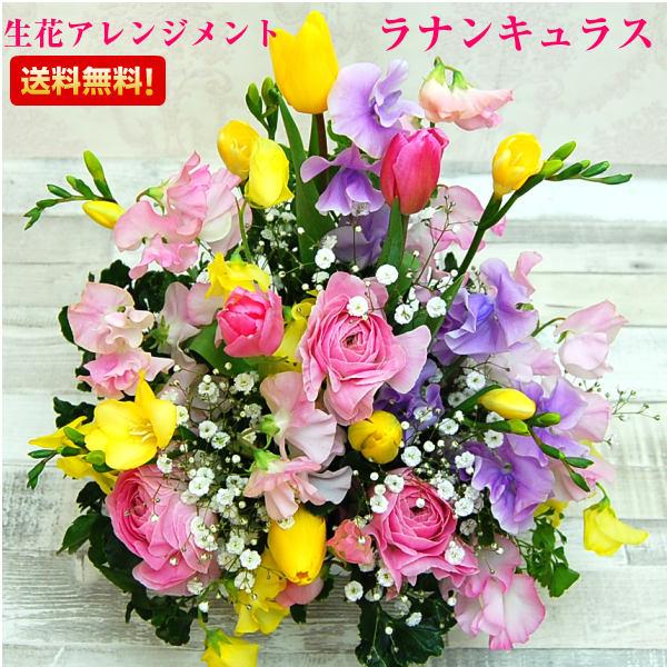 生花アレンジメント 春の花 ラナンキュラス【Lサイズ】