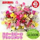 スイートピー 生花アレンジメント 送料無料 【春の花】