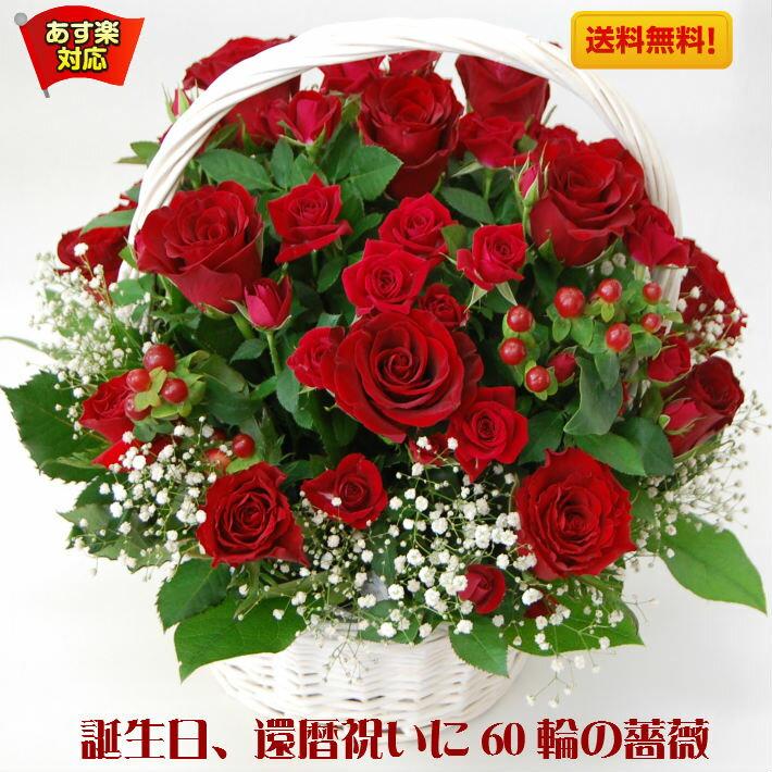 花 ギフト 還暦祝い 赤バラ 60 輪 生花 アレンジメント「福寿」還暦祝い 誕生日 記念日