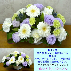 ワイドな生花アレンジメント