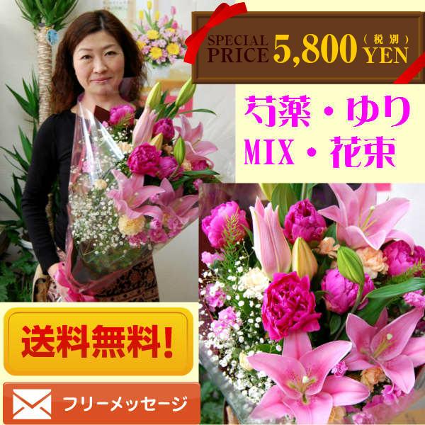 母の日 花 芍薬、百合、カーネMIX花束