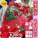 還暦祝い 花 ギフト 生花 赤 バラ 花束「福寿」還暦祝い 誕生日 記念日 赤 バラ 古稀祝あす楽13時まで受付中<冷蔵便でお届け>