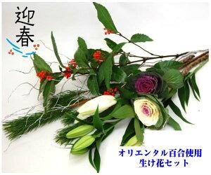 生け花セット