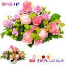 花 ギフト バラ 生花アレンジメント 選べる4色送料無料 あす楽対応 誕生日 記念日