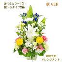 お供え花 お悔み花 生花アレンジメント39
