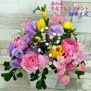 生花アレンジメント[ラナンキュラス]春の花 Mサイズ