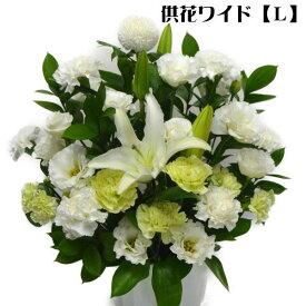 お供え花 お悔み花 生花アレンジメント「ワイドL」お供え お悔やみ お盆 お彼岸 49日 法事 命日