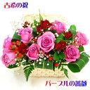 花 ギフト 古希 祝い 生花アレンジメント「紫薔薇バスケット」