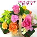 「ハッピー」バラ メインの豪華 バスケット 生花アレンジメント 父の日 誕生日