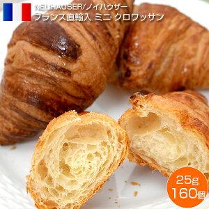 クロワッサン 冷凍 パン生地 ミニクロワッサン (25g×160個)フランス直輸入 NEUHAUSER/ノイハウザー