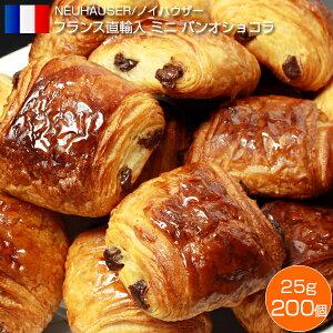 パンオショコラ 冷凍 パン生地 ミニパンオショコラ (25g×200個) フランス直輸入 NEUHAUSER/ノイハウザー/クロワッサン/デニッシュ