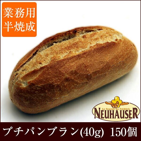冷凍パン生地 半焼成 プチパンブラン (40g×150個) 業務用 フランス直輸入 NEUHAUSER/ノイハウザー [送料無料] 冷凍生地で焼きたてパン