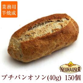 冷凍パン生地 半焼成 プチパンオソン (40g×150個) 業務用 フランス直輸入 NEUHAUSER/ノイハウザー [送料無料] 冷凍生地で焼きたてパン