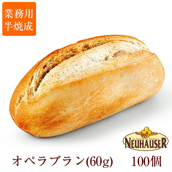 冷凍パン生地 半焼成 オペラブラン (60g x 100個) 業務用 フランス直輸入 NEUHAUSER/ノイハウザー [送料無料] 冷凍生地で焼きたてパン