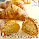 冷凍パン生地 半焼成 クロワッサン (80g x 40個) 業務用 冷凍生地 フランス直輸入 [送料無料] シャトーブラン/CHATEAU…
