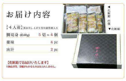 銀座花蝶監修●天草産真鯛の鯛茶漬けセット(鯛切身(約40g)5切れ×4・薬味×4パック・出汁×2パック:計4人前)
