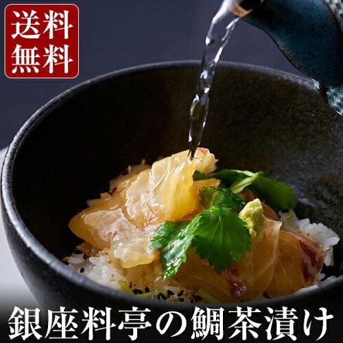 銀座花蝶監修●天草産真鯛の鯛茶漬けセット
