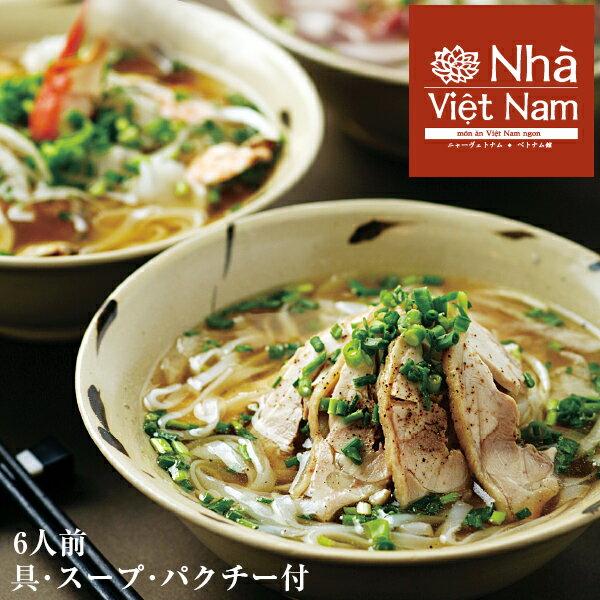ベトナム フォー 6人前 ニャーヴェトナム お土産セット 具材・スープ・パクチー付 (蒸し鶏/ピリ辛豚挽き肉 各3人前) 母の日/父の日/お中元