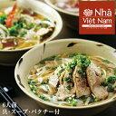 フォー ベトナム フォー セット 6人前 (蒸し鶏/ピリ辛豚挽き肉 各3人前) スープ・パクチー付 ニャーヴェトナム 御歳暮…