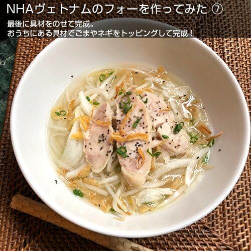 フォーベトナムフォーセット6人前(蒸し鶏/ピリ辛豚挽き肉各3人前)スープ・パクチー付ニャーヴェトナムお取り寄せ/内食/ギフト