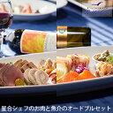 イタリアン オードブル セット 肉&魚介 各3人前 星合シェフの「海の宝石箱」&「肉の宝石箱」 銀座ポルトファーロ ギ…