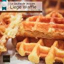 【ベルギー直輸入】La Gaufre de jacques ベルギーリエージュワッフル(2個入×4袋)[ベルギー/冷凍/天然/パールシュガー/100%バター/ス...